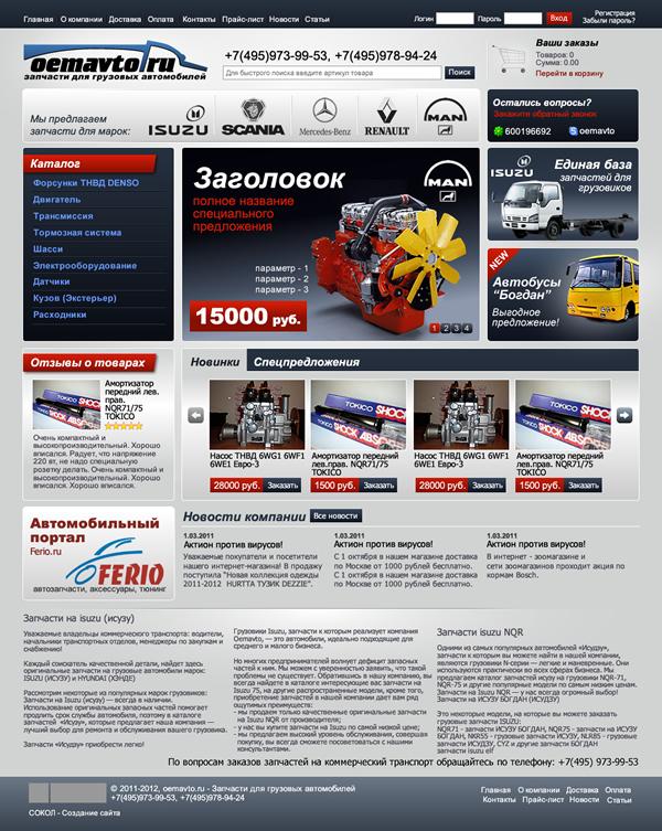 Дизайн интернет сайтов